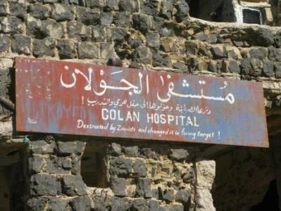 Skilt på nedlagt sygehus i byen Quneitra